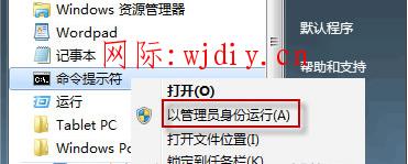如何解决windows7开机画面不见问题