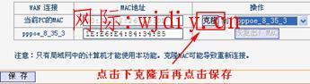 WAN口条目没有获取到IP地址怎么办?