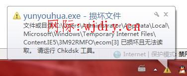 yunyouhua.exe损坏文件