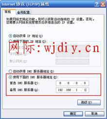 WAN口条目有IP地址但是上不了网怎么办?
