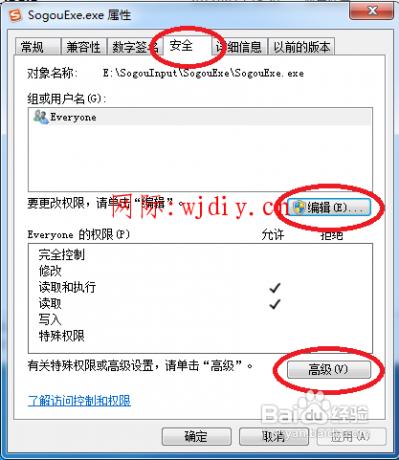 怎么删除搜狗输入法sogouexe.exe文件