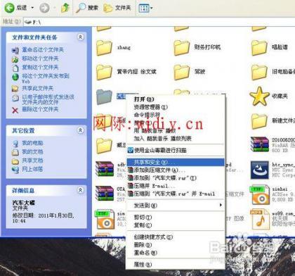系统中局域网共享的文件夹隐藏起来