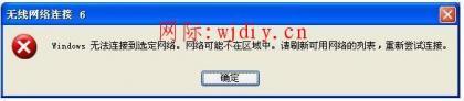 windows无法连接到选定网络,网络可能不在区域中