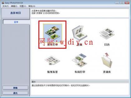 Easy-PhotoPrint EX中选择一个文件夹来显示图像(Windows)