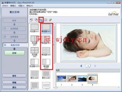 """如何解决在""""Easy-PhotoPrint EX""""中无法打印整幅图像的问题(Windows)"""