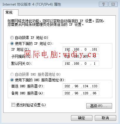 w7系统怎么修改IP地址,怎么修改DNS地址