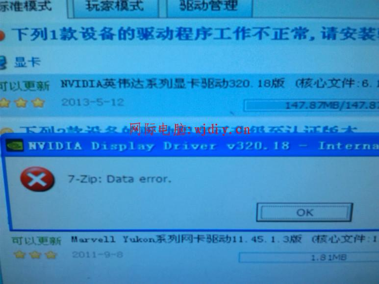 安装显卡驱动错误提示7-Zip:Data error