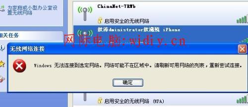 iphone4用个人热点上网,笔记本可以搜索到iphone信号