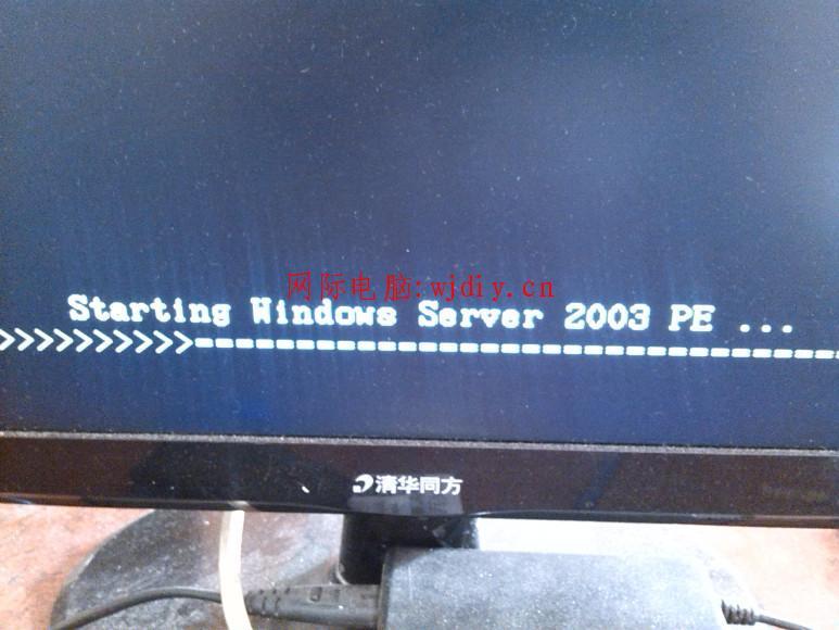 U盘装系统卡在staring windows server 2003 PE中间