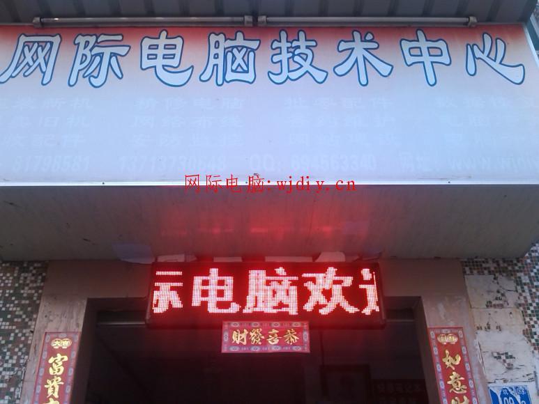 谭成民治网际电脑店换招牌布前留影一张