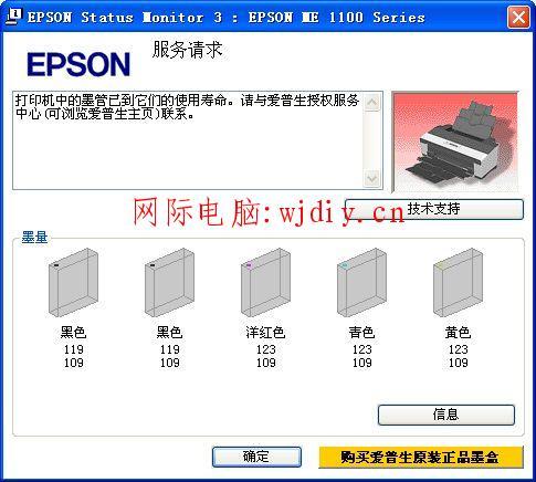 epson me1100打印机报错请求清零