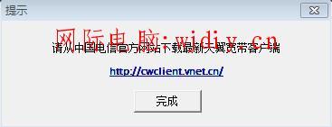 请从中国电信官方网站下载最新天翼宽带客户端