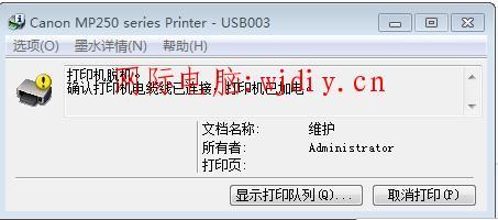 佳能mp258打印不了,总是显示脱机挂起