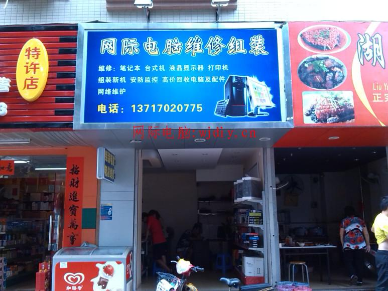 龙华民治小学边电脑店上门电脑维修显示器及打印机