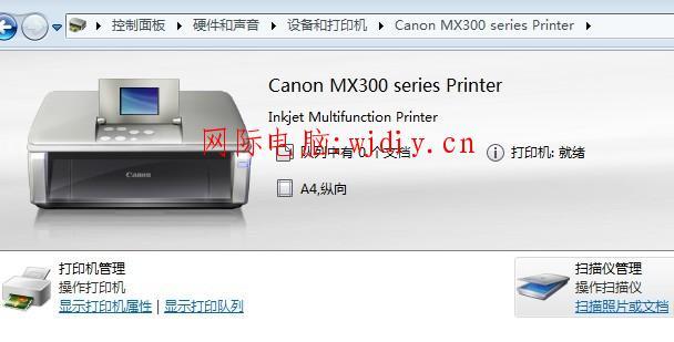 canon MX308可以打印w8系统怎么扫描
