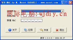 笔记本换主板后上不了网, 修改网卡MAC地址