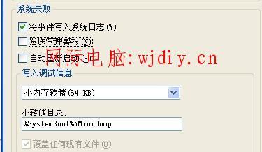 windows 8 报错c:\windows\minidump
