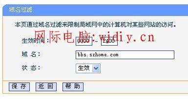 通过域名过滤来限制局域网中的计算机对某些网站的访问