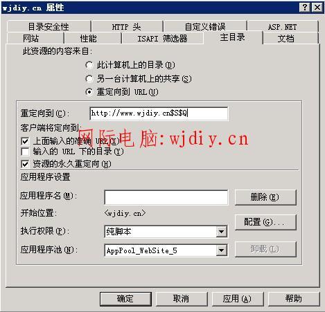 怎么从IIS6服务器下做301把域名权重转移