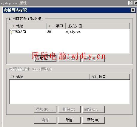 IIS6服务器下做301永久重定向设置方法