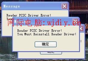电脑常提示读卡器驱动错误怎么处理