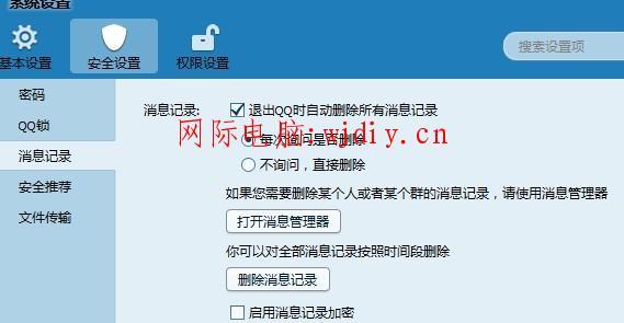 怎么QQ本地消息什么都没有了