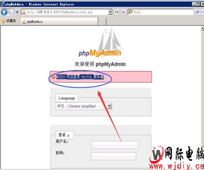 #2003 无法登录 MySQL 服务器