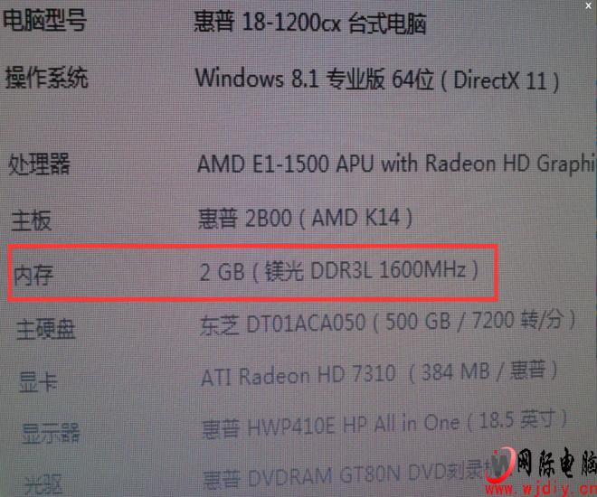 公司惠普18-1200CX AiO一体电脑加什么内存