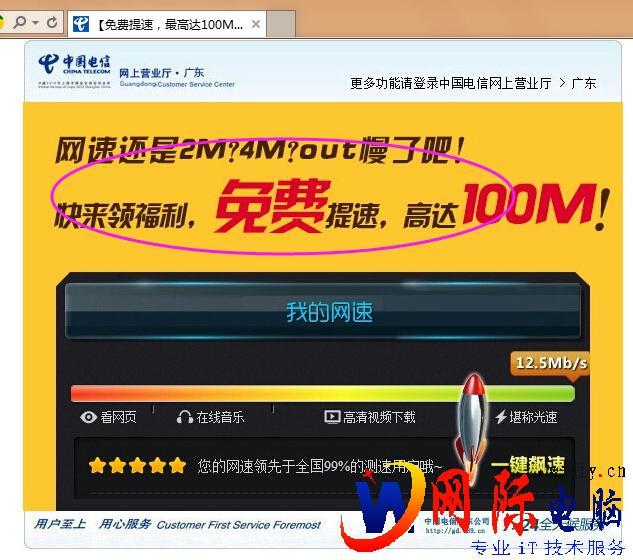 用中国电信宽带总是有弹窗广告怎么关