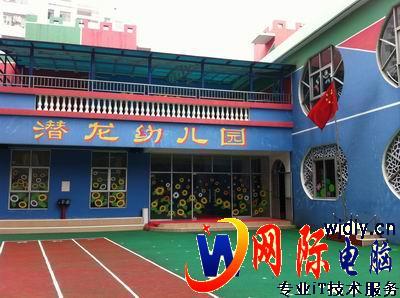潜龙幼儿园开展了'防拐防骗'安全教育活动