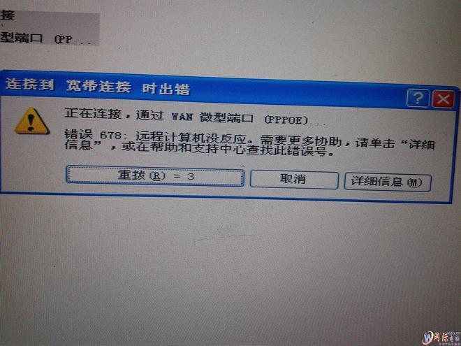 房东电脑能拨号上网,我的电脑报678错误不能上网