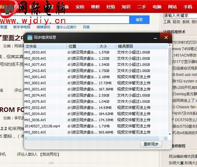 微云同步盘报错文件大小超过1.00GB