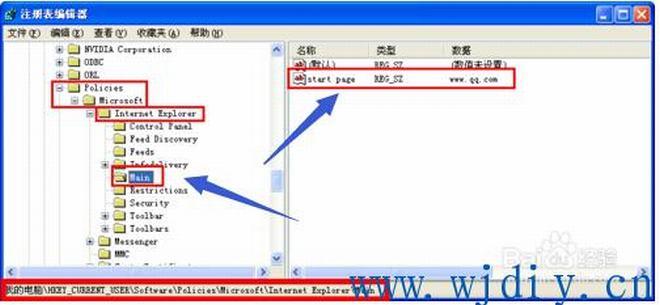 怎样使用组策略设置固定IE主页和方法