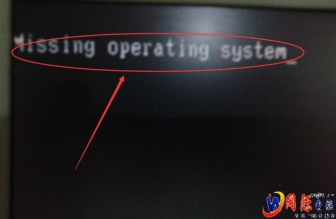 装系统提示missing operating system进不了