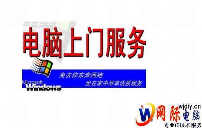 民治沙元浦68栋上门电脑维修打印机
