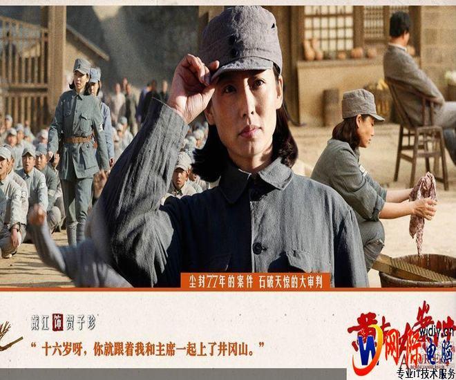 红军将领黄克功逼婚枪杀女学生案拍成电影