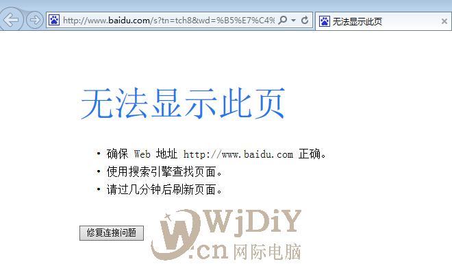 """百度一下""""深圳龙华民治电脑维修""""无法显示此页"""