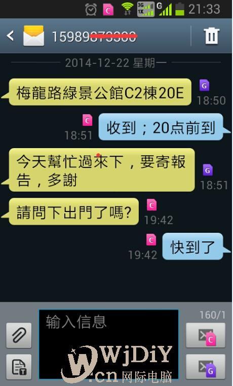 龙华民治梅龍路綠景公館C2棟20E 电脑维修网络