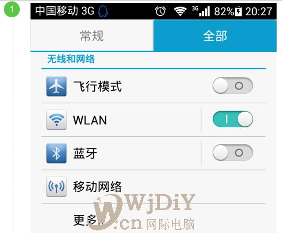 手机如何手动添加无线WIFI网络 WLAN手动SSID