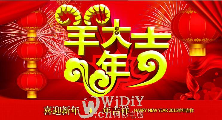元旦快乐,新年如意,祝大家羊年心想事成