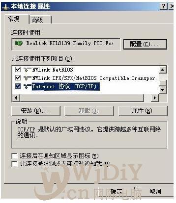 可以登录QQ,旺旺等软件却不能打开网页怎么办