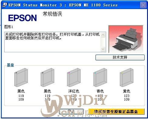 epson1100打印机红绿灯同时闪是什么问题