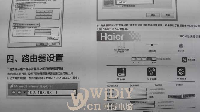海尔haier300M超级无线路由器怎么设置Hello WiFi