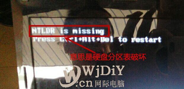 笔记本电脑开机出现ntldr is missing怎么解决呢?