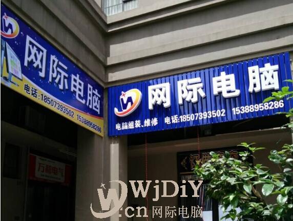 网际电脑长沙分店5.1正式开业