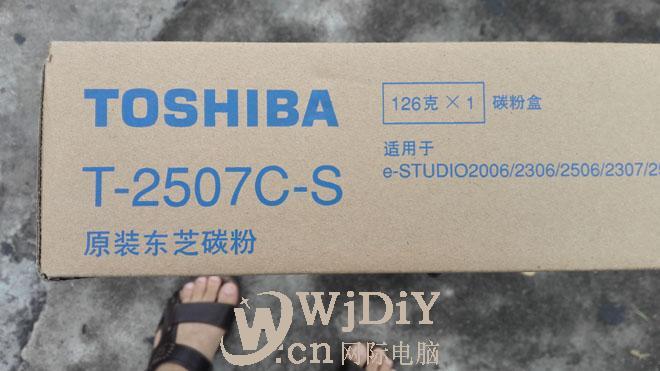 深圳龙华民治周边东芝复印机上门加粉换粉盒