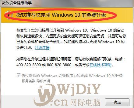微软推荐您完成windows10的免费升级