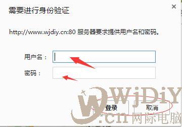 """打开网页经常弹出""""需要进行身份验证""""处理方法"""