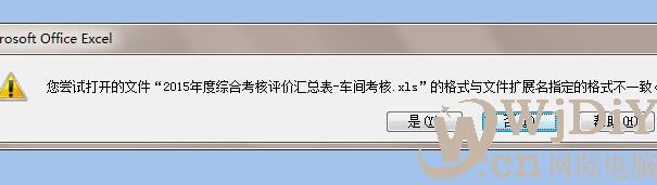 文件的格式与文件扩展名指定的格式不一致