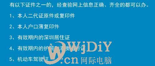 湖南省居民身份证异地深圳办事处补办点